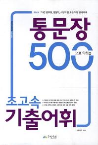 초고속 기출어휘(2014)(통문장 500으로 익히는)