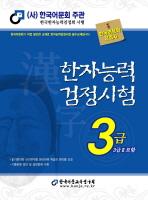 한자능력검정시험 3급(4판)