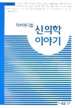 신의학 이야기(차세대메디칼)