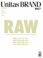 유니타스 브랜드 Vol. 7: Raw