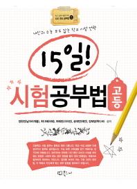 15일 시험공부법: 고등(인기 공부 블로거의 자기 주도 공부법 5)