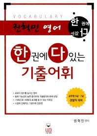 한 권에 다 있는 기출 어휘(권혁민 영어)