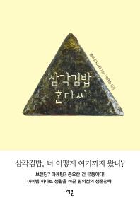 삼각김밥 혼다씨
