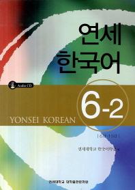 연세 한국어 6-2: 6과-10과(CD1장포함)