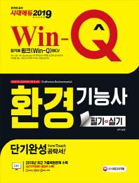 환경기능사 필기+실기 단기완성(2019)(Win-Q)(개정판)