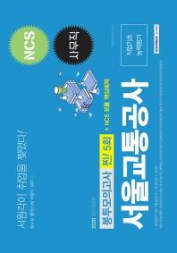 서울교통공사 사무직 직업기초능력평가 봉투모의고사 찐! 5회(2020)(NCS)(개정판)