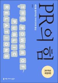 PR의 힘(2019)(개정판 3판)