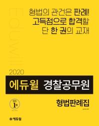 형법판례집(경찰공무원)(2020)(에듀윌)