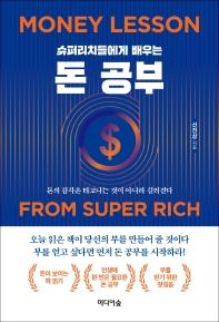 슈퍼리치들에게 배우는 돈 공부