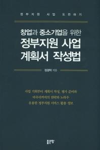정부지원 사업 계획서 작성법(창업과 중소기업을 위한)