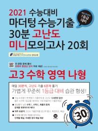 고등 수학영역 나형 고3 수능기출 30분 고난도 미니모의고사 20회(2020)
