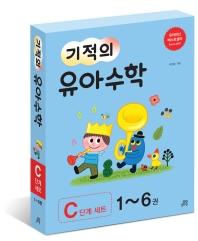 기적의 유아 수학 C단계 세트(전6권)