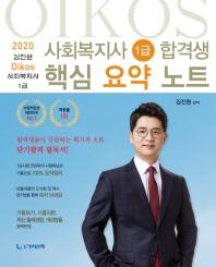 사회복지사 1급 합격생 핵심요약노트(2020)(김진원 Oikos)