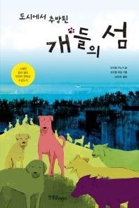 도시에서 추방된 개들의 섬(한울림지구별동화)