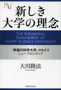 新しき大學の理念 「幸福の科學大學」がめざすニュ-.フロンティア