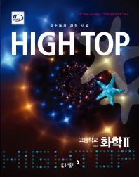 고등 화학2 세트(2019)(High Top(하이탑))(전3권)
