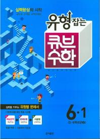 초등 수학 6-1(2015)(유형잡는 큐브)