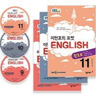 이현호의 포켓잉글리쉬+방송CD(9.10.11월)(2017)(EBS FM 라디오)(CD3장포함)(전3권)