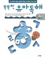 유아독해 3단계. 3: 지식글(똑똑한)