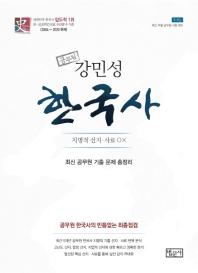 강민성 한국사 최신 공무원 기출 문제 총정리(2020)