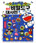 도라에몽 최신 비밀도구 대사전