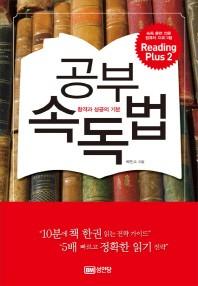 공부 속독법(CD1장포함)