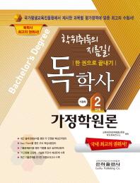 가정학원론 한권으로 끝내기(독학사 가정학 2단계)(2017)