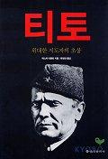 티토:위대한 지도자의 초상