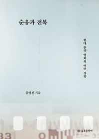 순응과 전복 ///6534