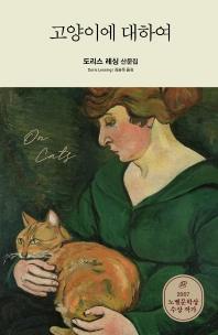 고양이에 대하여(Modern&Classic)(양장본 HardCover)