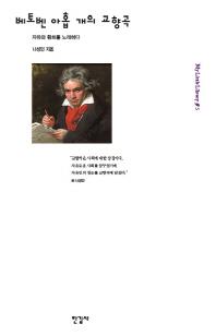 베토벤 아홉 개의 교향곡(My little Library 5)