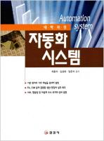 자동화시스템