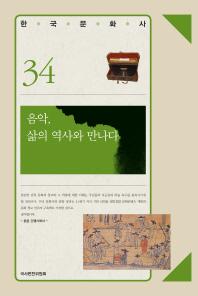 음악 삶의 역사와 만나다(한국문화사 34)(양장본 HardCover)
