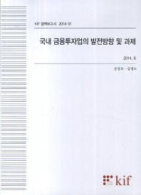 국내 금융투자업의 발전방향 및 과제(KIF 정책보고서 2014-1)