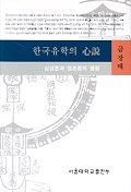 한국유학의 심설
