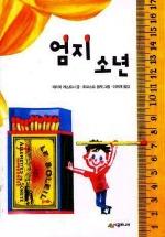 엄지 소년(시공주니어 문고 독서 레벨 3 31)