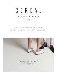 시리얼(Cereal) Vol.11