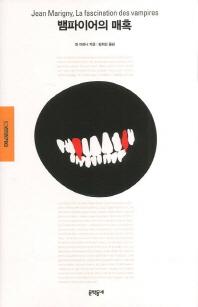 뱀파이어의 매혹(엑스쿨투라 3)(양장본 HardCover)