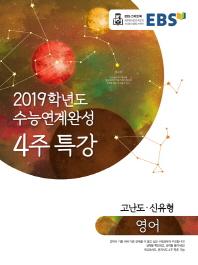고등 영어 4주 특강(2019)