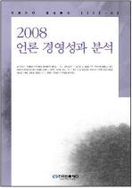 2008 언론 경영성과 분석