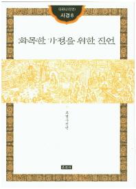 화목한 가정을 위한 진언(다라니(진언) 사경8)