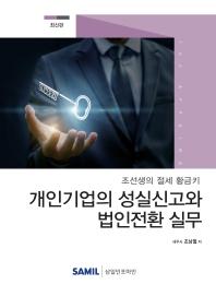 개인기업의 성실신고와 법인전환 실무(2020)