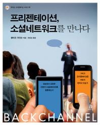 프리젠테이션 소셜네트워크를 만나다