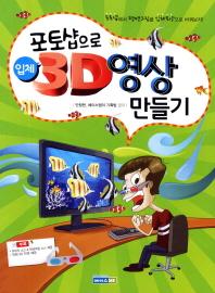 포토샵으로 입체 3D 영상 만들기(CD1장포함)