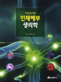 인체해부 생리학