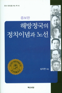 해방정국의 정치이념과 노선(증보판)(한국 한국인을 아는 책 16)