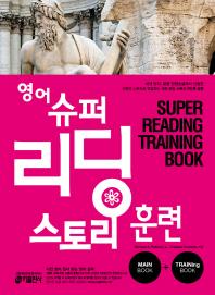 영어 슈퍼 리딩 스토리 훈련(2권 합본)