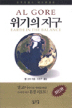 위기의 지구(2판)