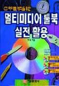 멀티미디어 툴북 실전활용(CD타이틀제작을위한)
