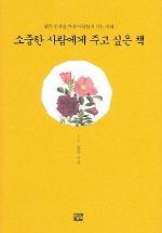소중한 사람에게 주고 싶은 책(2판)